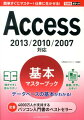 Access基本マスターブック