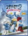 スマーフ2 アイドル救出大作戦! 3D&2D Blu-rayセット【Blu-ray】 [ ジョナサン・ウィンターズ ]