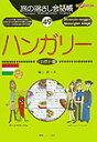 ハンガリー ハンガリー語 (ここ以外のどこかへ! 旅の指さし会話帳) [ 横山昇 ]