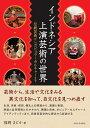 インドネシア上演芸術の世界 伝統芸術からポピュラーカルチャーまで (大阪大学新世紀レクチャー) 福岡まどか