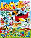 LaQマスターブック