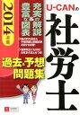 U-CANの社労士過去&予想問題集(2014年版) [ ユーキャン社労士試験研究会 ]