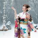 恋の終わり三軒茶屋 (初回限定盤 CD+DVD) [ 岩佐美咲