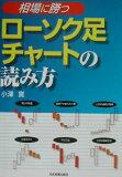 〈胜行情〉rosoku脚图表的读法[小泽实][〈相場に勝つ〉ローソク足チャートの読み方 [ 小澤實 ]]