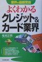 よくわかるクレジット&カード業界最新版