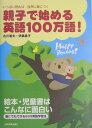 親子で始める英語100万語!