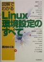 図解でわかるLinux環境設定のすべて