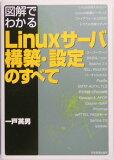 図解でわかるLinuxサーバ構築?設定のすべて [ 一戸英男 ]