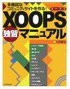 XOOPS独習マニュアル