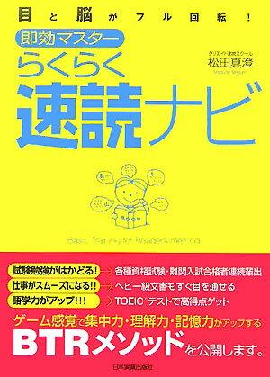 即効マスターらくらく速読ナビ [ 松田真澄 ]...:book:11526801