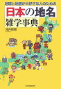 日本の地名雑学事典