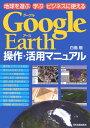 Google Earth操作・活用マニュアル