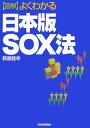 〈図解〉よくわかる日本版SOX法