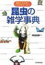 【バーゲン本】昆虫の雑学事典 [ 阿達 直樹 ]