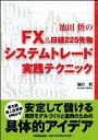 池田悟のFX &日経225先物システムトレード実践テクニック