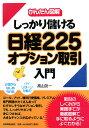 【送料無料】しっかり儲ける日経225オプション取引入門