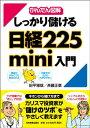 【送料無料】しっかり儲ける日経225 mini入門