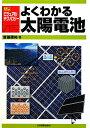 【送料無料】よくわかる太陽電池