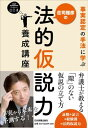 荘司雅彦の法的仮説力養成講座