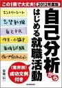 【送料無料】自己分析からはじめる就職活動(2012年度版)