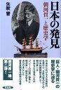人文, 地理歷史, 哲學, 社會 - 日本の発見 朝河貫一と歴史学 [ 矢吹晋 ]