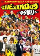 YOSHIMOTO Presents LIVE STAND 09 ���ͥ��פ�� �˾����Τ��Ф��ƥե��� �٥��ȥ��쥯�����