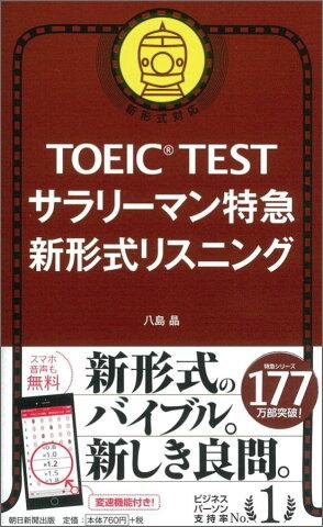 TOEIC TESTサラリーマン特急新形式リスニング 新形式対応 [ 八島晶 ]