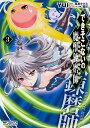 できそこないの魔獣錬磨師 3 (MFコミックス アライブシリ...