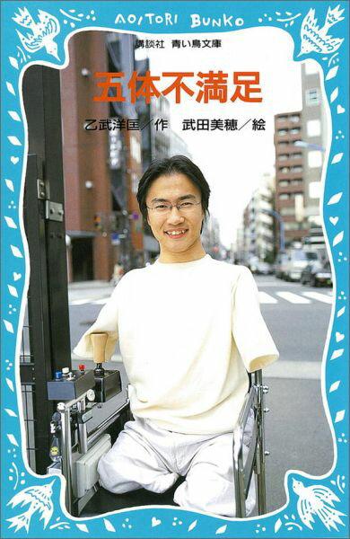 五体不満足 [ 乙武洋匡 ]...:book:10855671