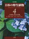 改訂新版 日本の野生植物 4 [ 大橋 広好 ]
