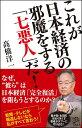 これが日本経済の邪魔をする「七悪人」だ! (SB新書) [ 高橋 洋一 ]