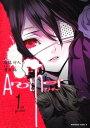 Another(1st period) (角川コミックス エース) 綾辻行人