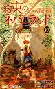 約束のネバーランド 10 (ジャンプコミックス) [ 出水