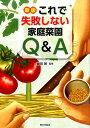 新版 これで失敗しない家庭菜園Q&A [ 藤田 智 ]