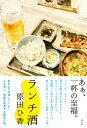 ランチ酒 [ 原田ひ香 ]