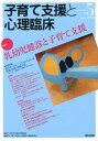 子育て支援と心理臨床(vol.5) [ 『子育て支援と心理臨床』編集委員会 ]