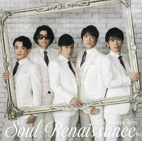 Soul Renaissance (初回限定盤 CD+DVD) [ ゴスペラーズ ]