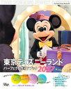 東京ディズニーランド パーフェクトガイドブック 2017 (My Tokyo Disney Reso