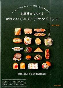 ミニチュア サンドイッチ