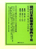 現代日本執筆者大事典 第5期