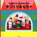 tupera tuperaの手づくりおもちゃ [ tupera tupera ]