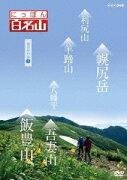 にっぽん百名山 東日本の山3
