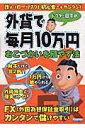 ドクター田平の外貨で毎月10万円おこづかいを殖やす法