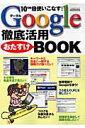 Google徹底活用おたすけbook