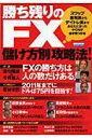 勝ち残りのFX儲け方別攻略法!