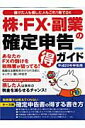 株・FX・副業の確定申告(得)ガイド(平成20年申告用)