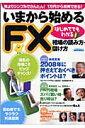 いまから始めるFXはじめてでもわかる相場の読み方・儲け方