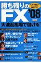 勝ち残りのFX('08)