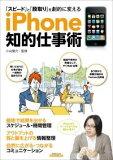 iPhone知的仕事術 [ 小山龍介 ]