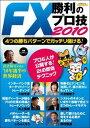 【送料無料】FX勝利のプロ技(2010)